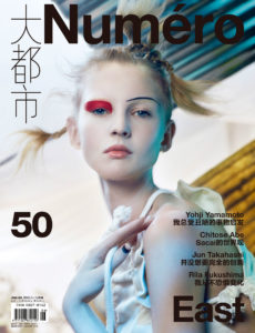 txema-yeste-numero-china-nastya-sten-2015-cover