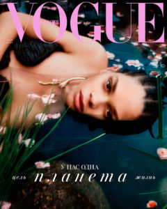 txema-yeste-vogue-russia-hiandra-martinez-2020-cover-2